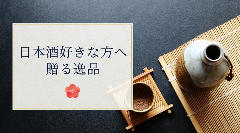 日本酒好きな方へ贈る逸品